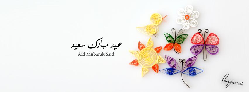 بالصور اجمل صور غلاف للعيد aac21776d32110ae4993e75c0eeea622