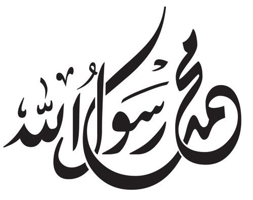صورمحمد صلى الله عليه وسلم مزخرفه اجمل بنات