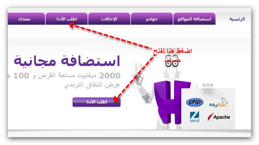 بالصور استضافة عربية مجانية مدى الحياة بدون اعلانات ad38f2e2197be6e53ffb2e8de557ae27