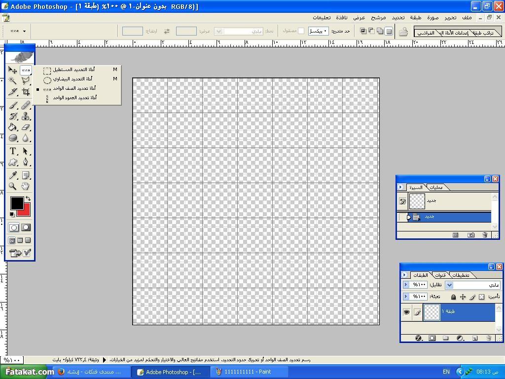 صور كيفية عمل جدول بالفوتوشوب