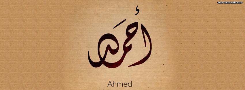 صوره صور غلاف فيس بوك اسم احمد