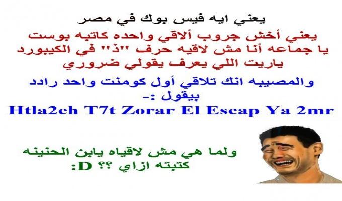 بالصور كلمات كوميدية مضحكة مصريه af6d75e4ccd04fc44c9b4ab81c2e26da