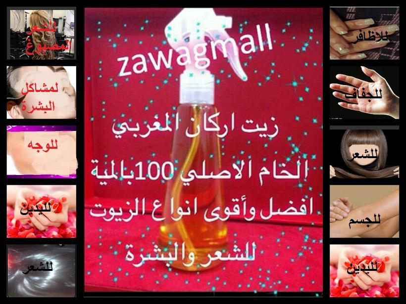 صورة سعر زيت اركان المغربي للشعر , زيت الشعر اللي قلب الدنيا