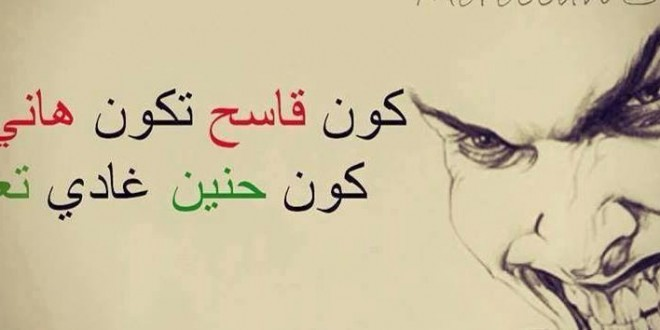 بالصور بعض كلمات مغربية جميلة b115d84a71c1b298d36c4c5378943fed