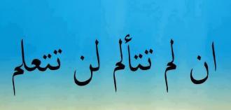 صوره افضل النصائح الدينيه للمسلمين