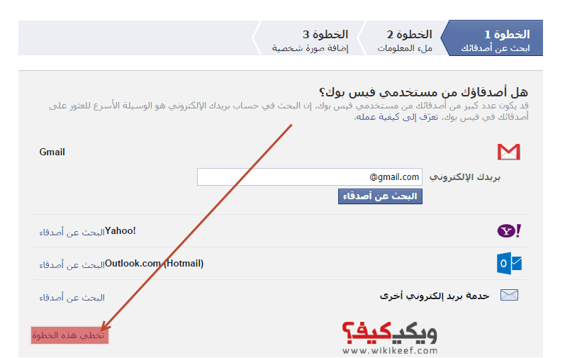 انشاءَ حِساب فيس بوك جديد 1
