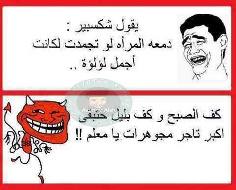 بالصور مقولات مضحكة عن الحب b624e75dd8a539974943df26a5ac07f8