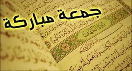 صوره صلاة الجمعة مباركه  يوم عظيم