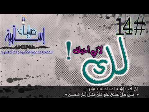 بالصور صوتيات اسلامية mp3 للتحميل b65c74d1b3bb42c3ccf1af0da455c8bb