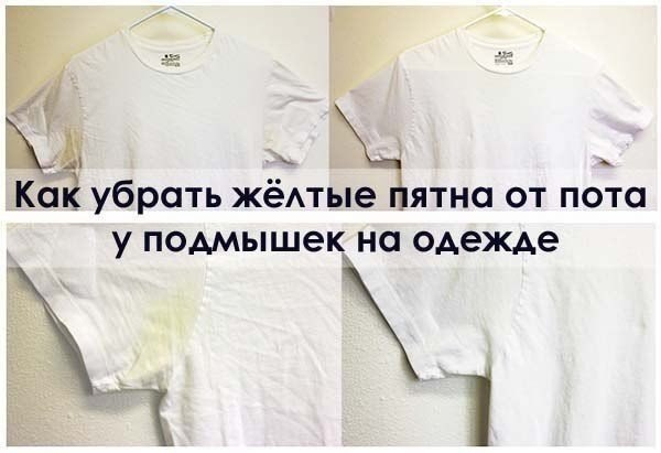 صور كيف ازيل البقع الصفراء من الملابس البيضاء