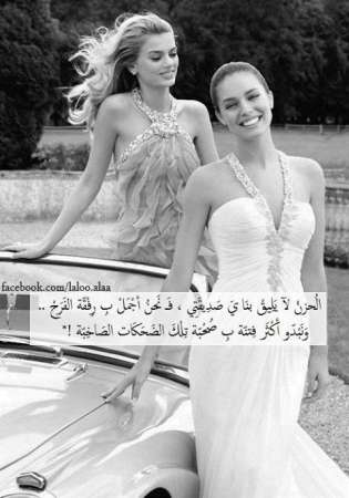 بالصور صور لحب الاصدقاء  كلام روعة عن الصديق b913446bdffd40c0a97f831e67d3476c