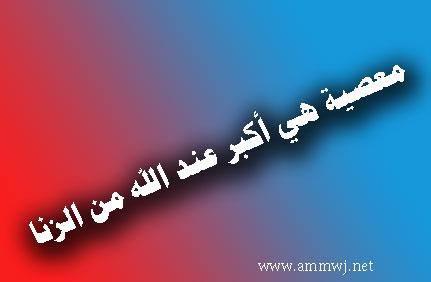 بالصور ما اعظم الذنوب عند الله ؟ ba166a2dbd9029d64ca1c3ce67274da7
