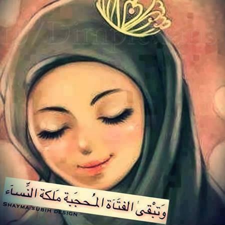بالصور ما حكم عدم لبس الحجاب ba37292b70ff306bb9eef0d4d839217c