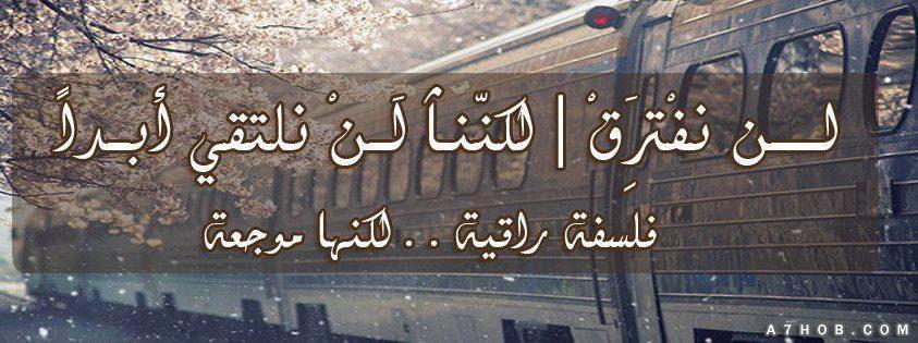 بالصور غلاف فيس بوك حزين baa2ea9e7c5dbb8092c28b72ab0166d2