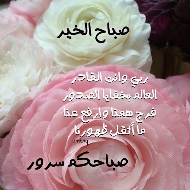صوره صباح الخير فيس بوك