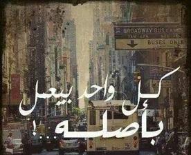 صوره اصل مقوله كل واحد يعمل باصله