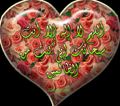 صورة اجمل صور قلوب اسلاميه , بطاقات دينية عصرية ابعتها لاصحابك