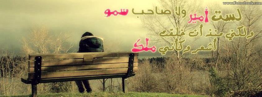 بالصور احلى صورة للفيس bbeff3a87763fee746119d9cf269c504