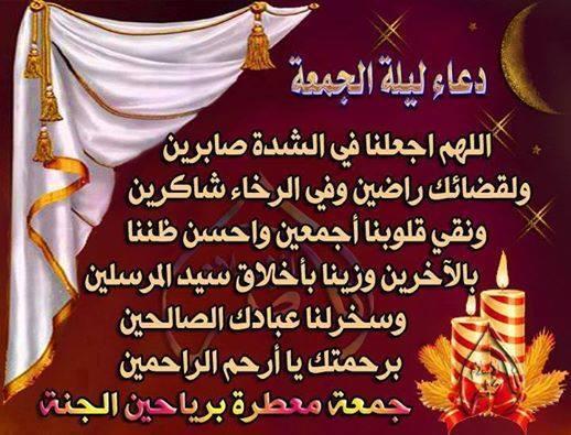صوره مسجات ادعية ليلة الجمعة المباركه