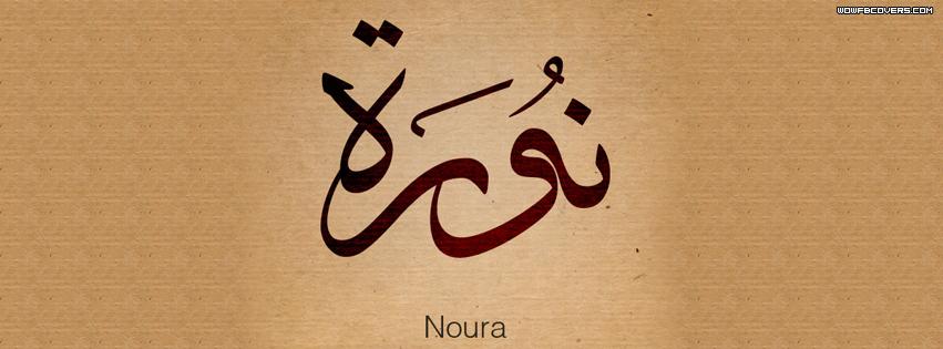 صوره زخرفة الاسم بالعربيه اجمل الاسماء المزخرفة روعه