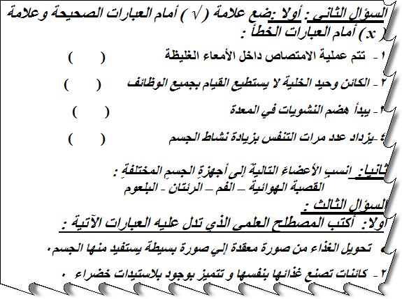 بالصور امتحان علوم للصف الرابع bee7ed5a7f8b3c017fcfa4c70481867d