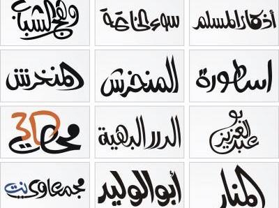 بالصور احدث صور الخطوط العربية 2019 bf1e275642eeca70cdc91da0c9c6dc35