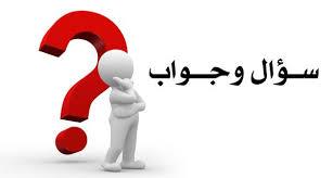 صورة سؤال وجواب سهله اسئلة ثقافيه 2020 اسئلة للشتات