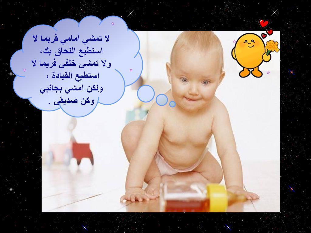 بالصور اجمل كلمات عن الاطفال c1bf89471937d27e3ca81943d5e47b49