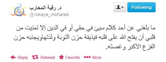 صوره دكتورة رقية المحارب تويتر