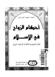 صوره معلومات من كتب اسلامية عن الزواج
