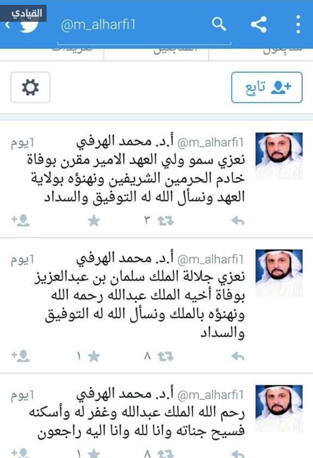 بالصور تغريدات وفاة الملك عبدالله c48b10c4490f0b7f74b48b275fd2e25b