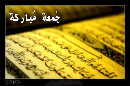 بالصور صور دينيه ليوم الجمعه c518da1268652fb2cfa0031f3b49a746