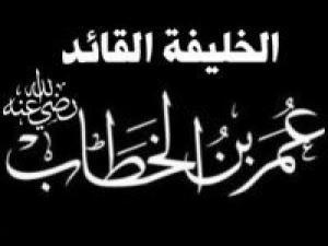 صوره سيرة سيدنا عمر بن الخطاب رضى الله عنه