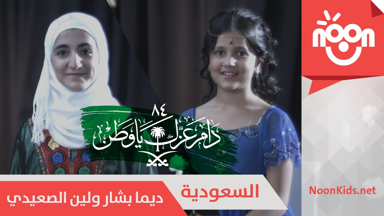 صور كلمات انشودة السعودية  ديمة بشار لين الصعيدي
