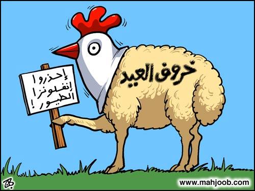 بالصور كاريكاتير عن عيد الاضحى c756e7b4d4b0a2e4750744c64a7ee8cc