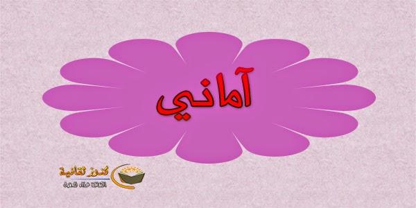 صوره معنى اسم اماني في المنام