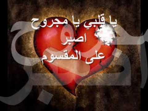 بالصور صور قلب مجروح احلى صور حزينة فراق فى الحب c8472881456cf4e33ecb96cf8ad4288a