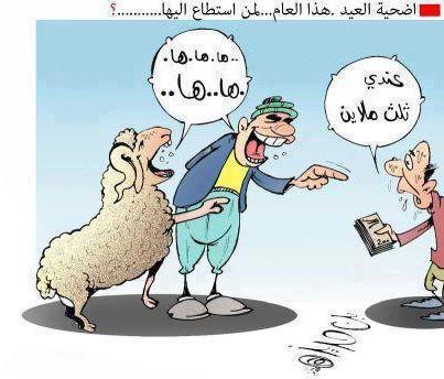 بالصور كاريكاتير عن عيد الاضحى c9d39dfdd26bfbf9c6ad64f296176927
