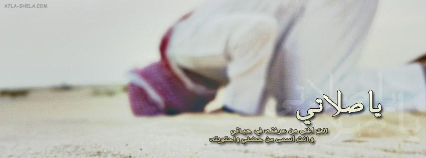 صوره كفر اسلامي للفيس بوك