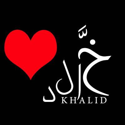 صور احدث صورمزخرفه لاسم خالد