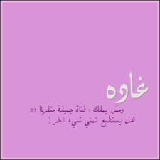صوره اجمل صور و تصميمات باسم غادة
