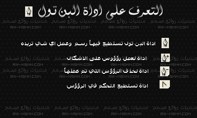 صوره البن تول صور شرح استخدام اداة البن تول الفوتوشوب