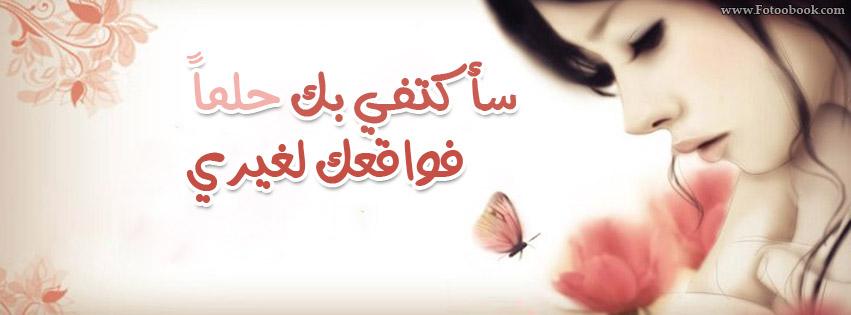 غلاف فيس بوك رومانسي حزين اجمل بنات