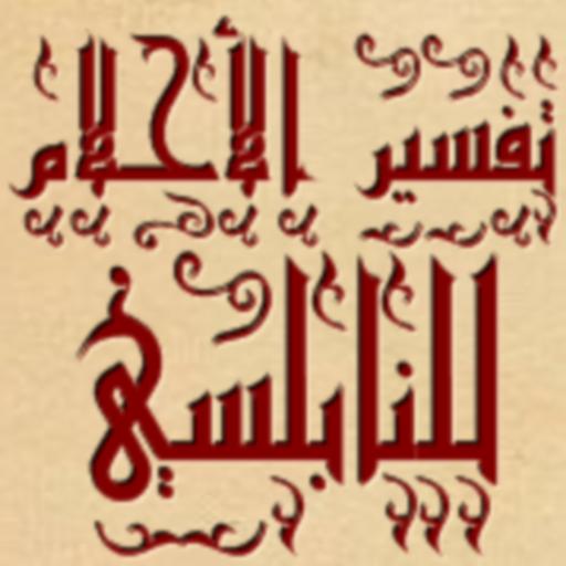بالصور تفسير الاحلام للعلامة الشيخ عبد الغنى النابلسى cefcaef714d89002545467470aa20f72