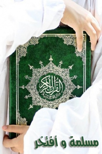بالصور صور مكتوب عليها مسلمة وافتخر cf9338d2a65d8f59c8490c687f51c2d7