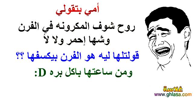 بالصور نكت مصرية مضحكه جدا cfa7e96c3eb8467705a900cd145a0795