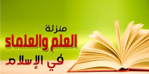 صوره فضل العلم والتعلم في الاسلام خالد سعد النجار