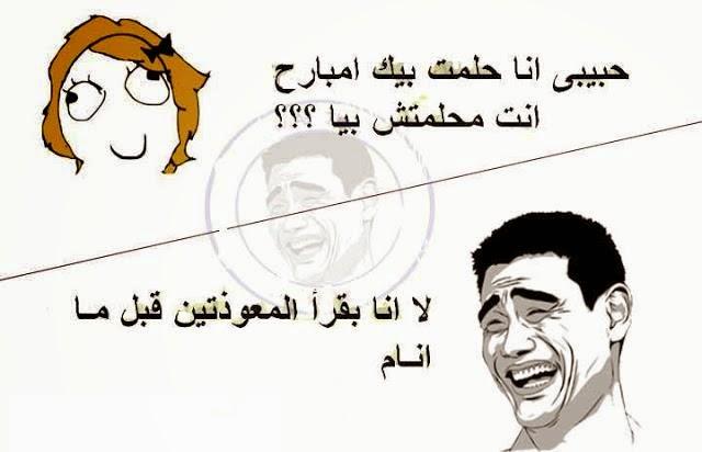 بالصور كلام ضحك على البنات d300bc62bb41e971a972ababed72ad17