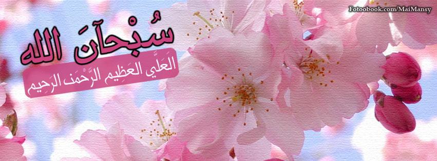 اجمل كفرات فيس بوك أسلامية  facebook covers islamic 2018