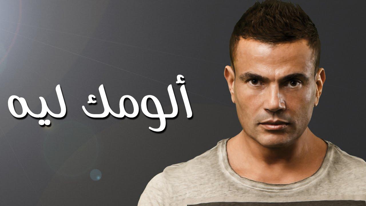 صوره كلمات اغنية الومك ليه عمرو دياب